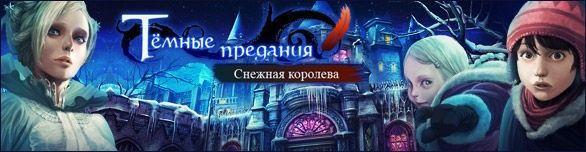 Темные предания Снежная королева скачать и играть
