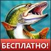 мини игра от Алавар - На рыбалку!
