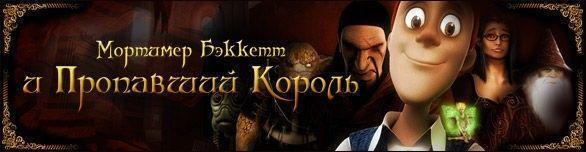 Игра Мортимер Бэккетт и пропавший король